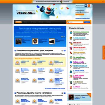 Voicecards.ru thumbnail