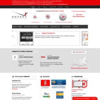 Веб сайт volex.su