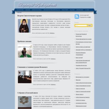 Volgaprav.ru thumbnail