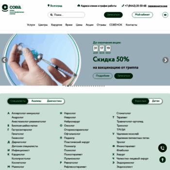 Веб сайт volgograd.sovamed.ru