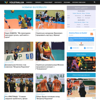 Volleyball.ua thumbnail