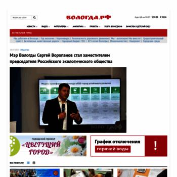 Vologda-portal.ru thumbnail
