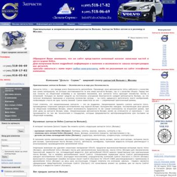 Volvoonline.ru thumbnail