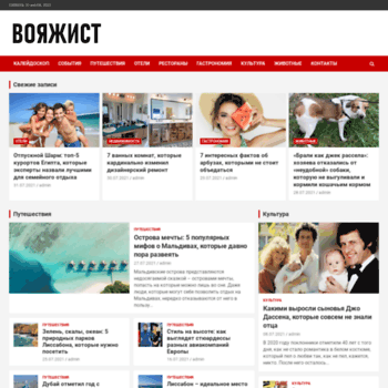 Voyagist.ru thumbnail