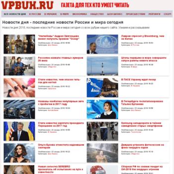 Vpbuh.ru thumbnail