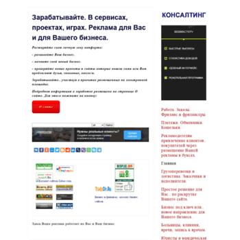 Веб сайт vse-na-prodaju.ru