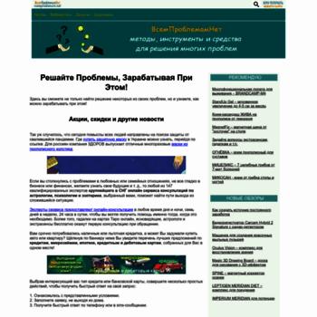 Веб сайт vsemproblemam.net