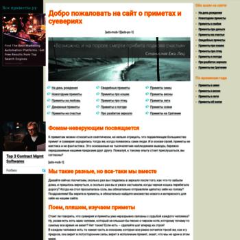 Vseprimety.ru thumbnail
