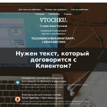 Vtochku.pro thumbnail