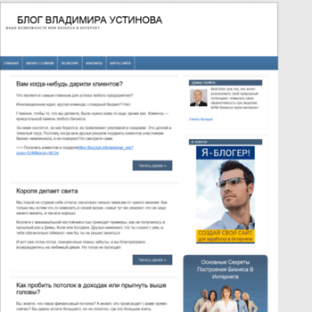 Vustinov.ru thumbnail