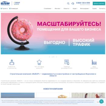 Vyborstroi.ru thumbnail