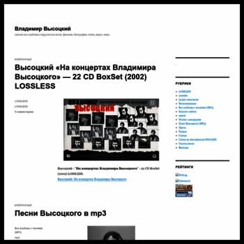 Vysockii.ru thumbnail