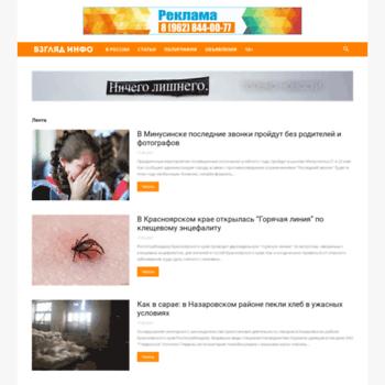 Веб сайт vzglyad.info