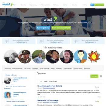 Веб сайт waid.ru