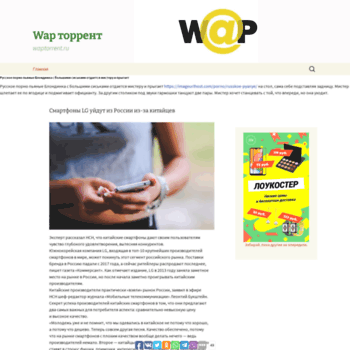 Think, torrent wap ru congratulate