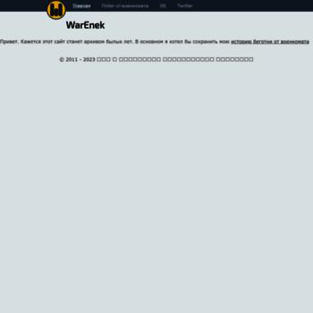 Веб сайт warenek.ru