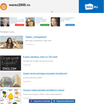 Warez2000.ru thumbnail