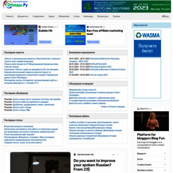 Веб сайт waste.ru