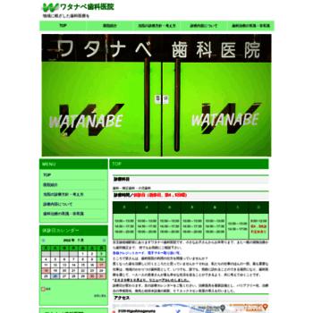Watanabe-dental.jp thumbnail