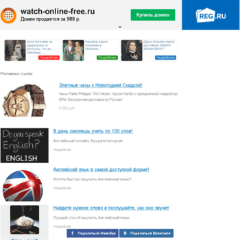 Watch-online-free.ru thumbnail