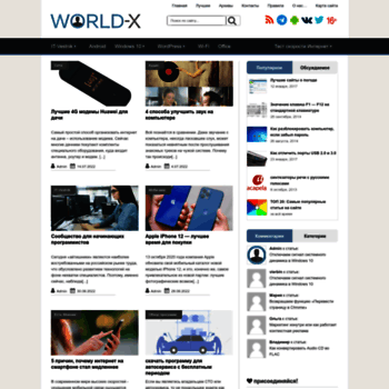 Веб сайт wd-x.ru
