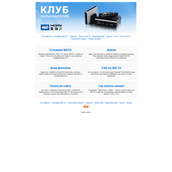 Wdhd.ru thumbnail