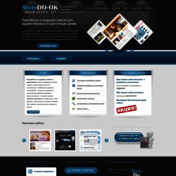 Веб сайт web-do-ok.ru