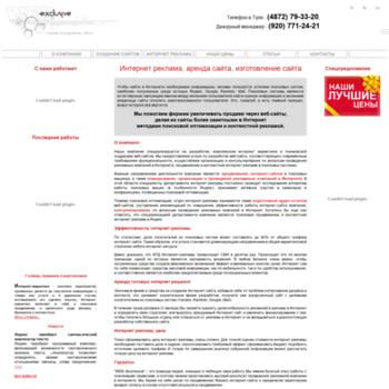 Веб сайт web-exclusive.ru