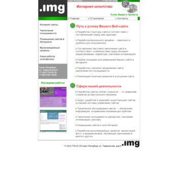 Веб сайт web-img.ru