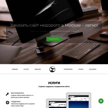 Веб сайт web-kit.pro