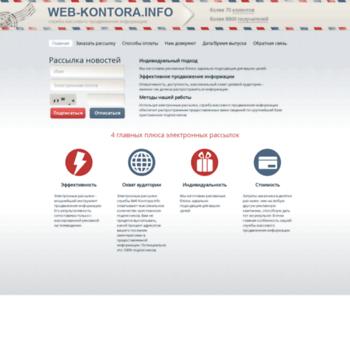 Веб сайт web-kontora.info