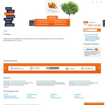 Веб сайт web-live.ru