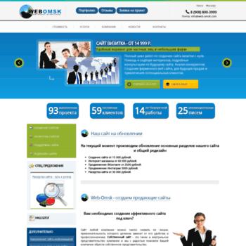 Веб сайт web-omsk.com