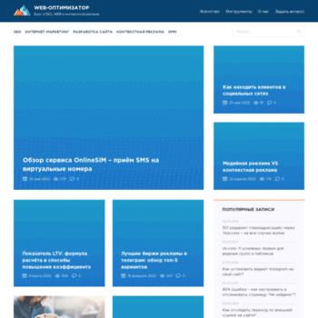 Веб сайт web-optimizator.com