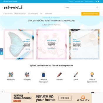 Web-paint.ru thumbnail