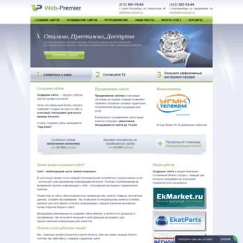 Веб сайт web-premier.ru