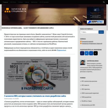 Веб сайт web-specialist.info