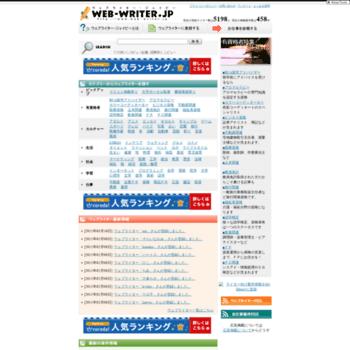 Web-writer.jp thumbnail