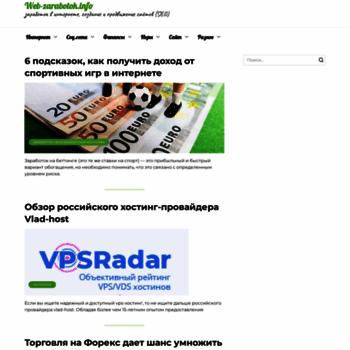 Веб сайт web-zarabotok.info