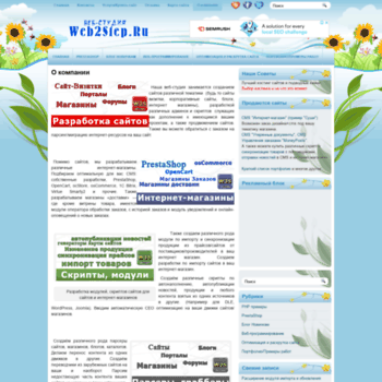 Веб сайт web2step.ru
