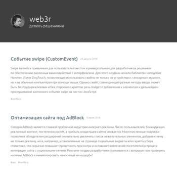 Веб сайт web3r.ru