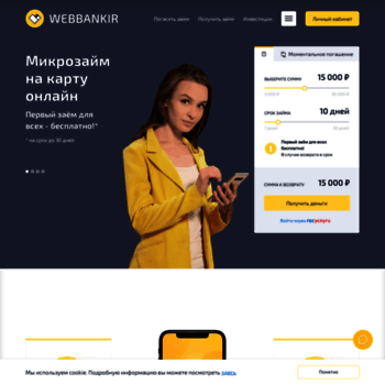онлайн займ москве технология организации кредитного процесса