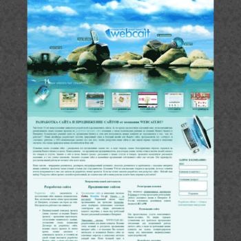 Веб сайт webcait.ru