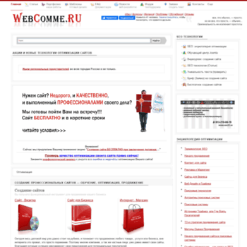 Веб сайт webcomme.ru