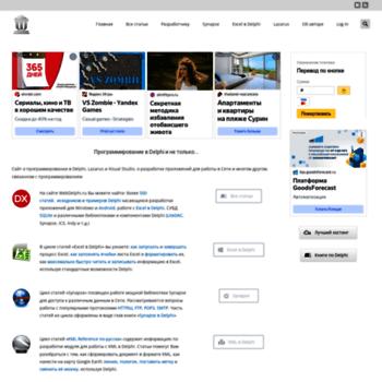 Webdelphi.ru thumbnail