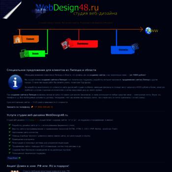 Веб сайт webdesign48.ru