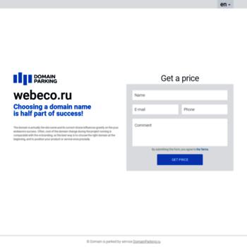 Веб сайт webeco.ru