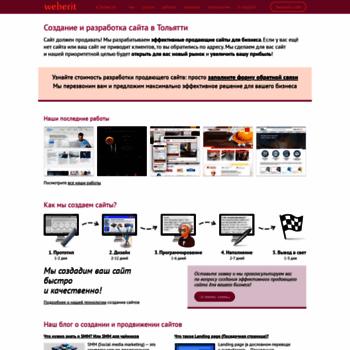 Веб сайт weberit.ru