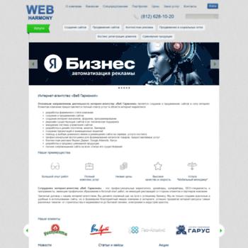 Веб сайт webharmony.ru