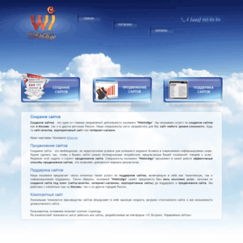 Веб сайт webindigo.ru